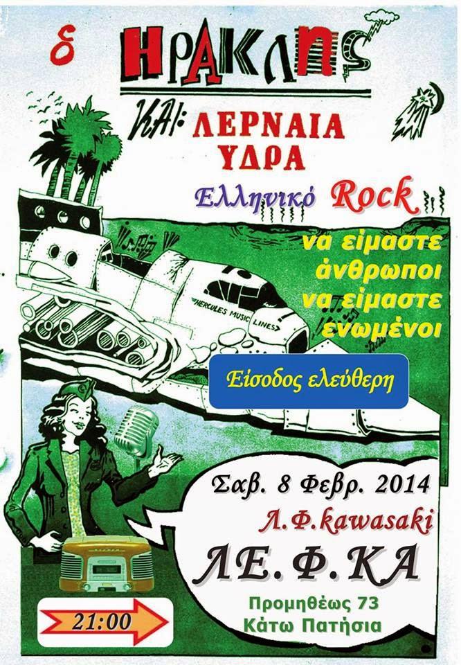 "live ""ΑΝΤΙΘΕΣΗ"""