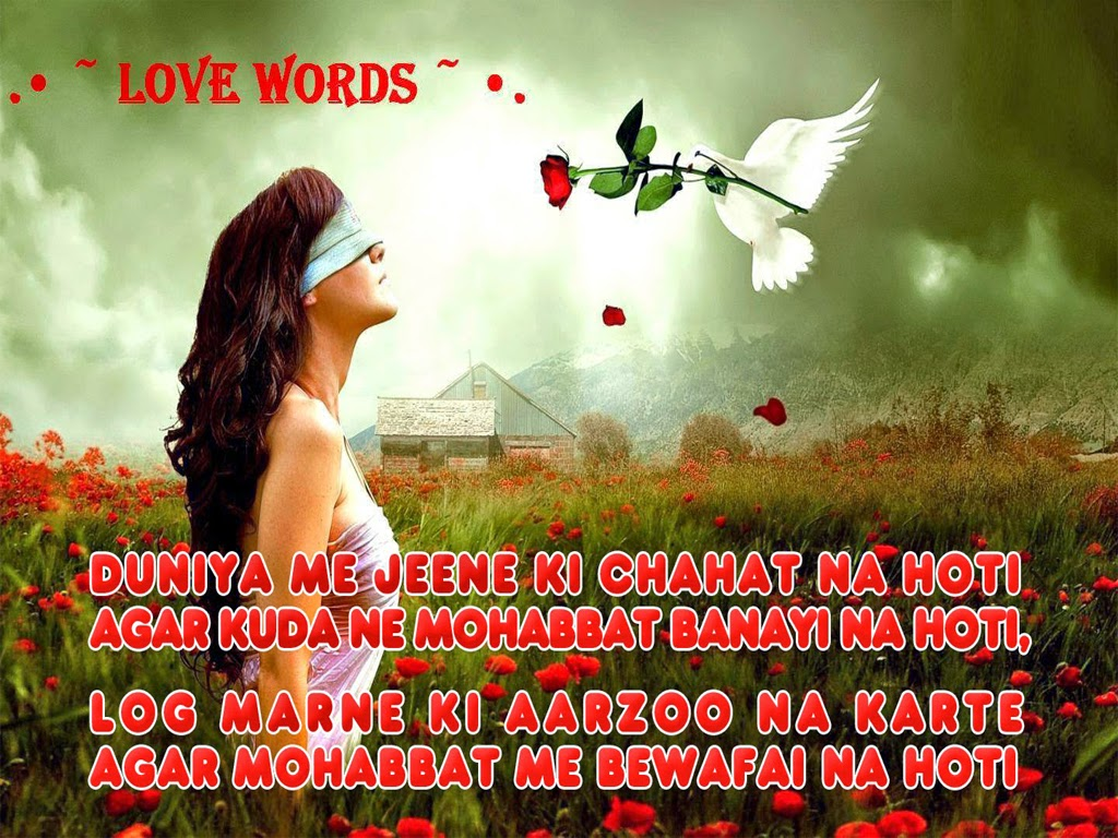 Love Poetry Wallpaper In English : Sad Poetry in Urdu About Love 2 Line About Life by Wasi Shah by Faraz Allama Iqbal Photos Images ...