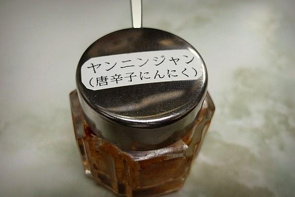 新福菜館三条店 ヤンニンジャン