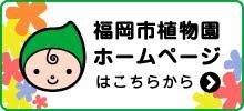福岡市植物園公式サイト