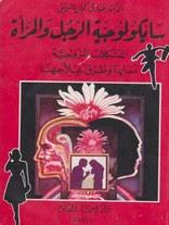 سايكلوجية الرجل والمرأة المشكلات الزوجية أسبابها وطرق علاجها - طارق كمال النعيم