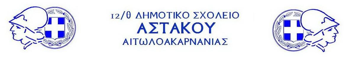 ΔΗΜΟΤΙΚΟ ΣΧΟΛΕΙΟ ΑΣΤΑΚΟΥ