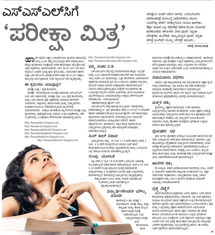 sslc question papers karnataka free download