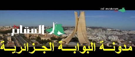 تردد قناة المقام tv الجزائرية على النايل سات frequency el makam tv channel