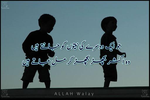 woo Aksar Bichar Bichar Kar Mil jaya Karte Hen - Wafa poetry, Wafa pics