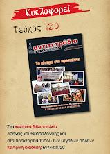 ΚΥΚΛΟΦΟΡΗΣΕ ΤΟ ΝΕΟ ΤΕΥΧΟΣ ΤΟΥ ΠΕΡΙΟΔΙΚΟΥ αντιτετράδια της εκπαίδευσης [120]