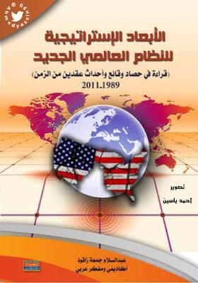 حمل كتاب الأبعاد الإستراتيجية للنظام العالمي الجديد - عبد السلام جمعة زاقود