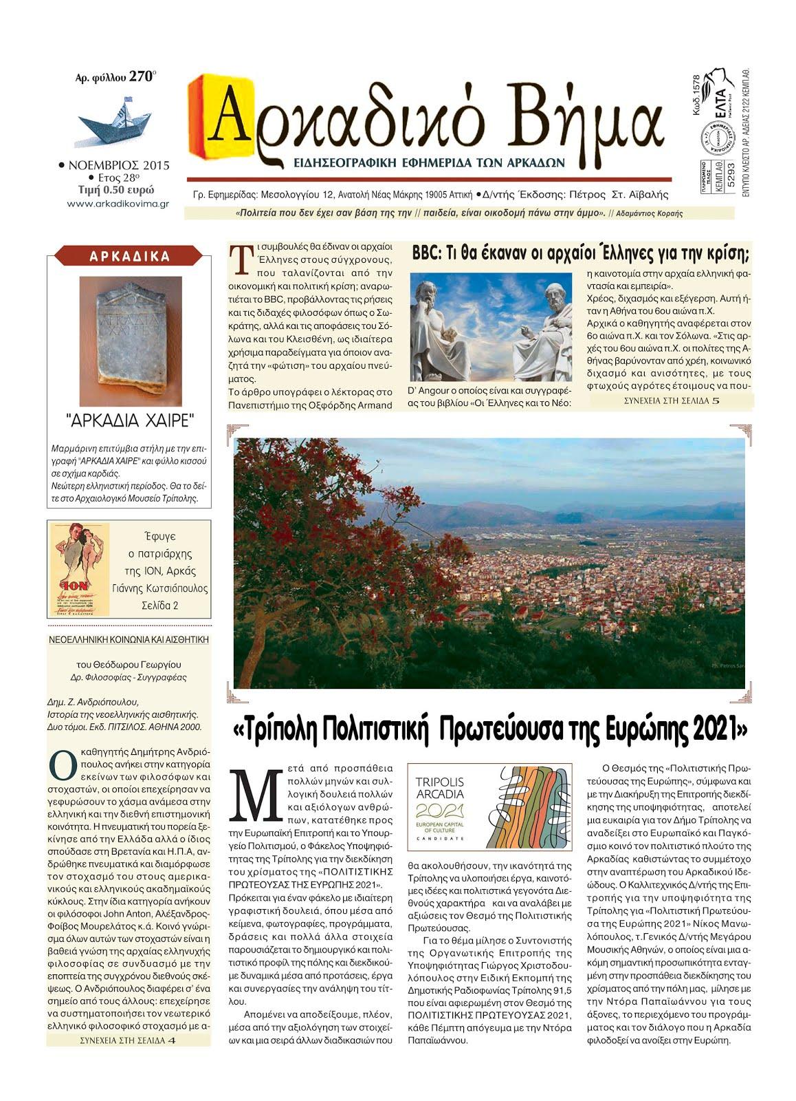 """ΑΡΚΑΔΙΚΟ ΒΗΜΑ κυκλοφόρησε με πρωτοσέλιδο: """"Τρίπολη Πολιτιστική Πρωτεύουσα της Ευρώπης το 2021"""""""