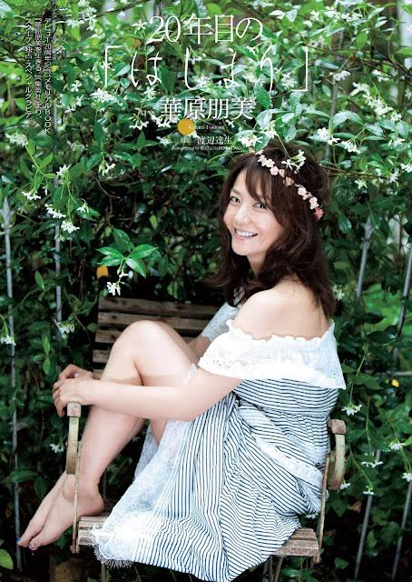 華原朋美 Tomomi Kahala Weekly Playboy 週刊プレイボーイ July 2015 Photos