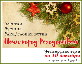 +++Ночи перед Рождеством. 4 этап до 10/12