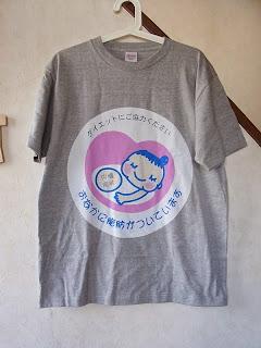 おなかに脂肪がついていますTシャツ買いました。