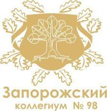Запорізький колегіум № 98