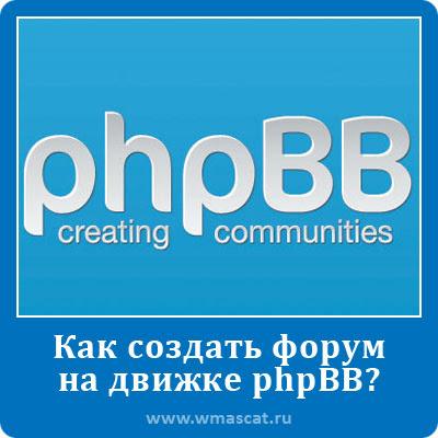 Как создать форум на движке phpBB?