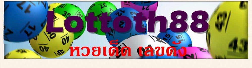 เลขเด็ดงวดนี้ 1/4/60 | หวยเด็ด หวยดัง เลขเด็ด เลขดัง หวยไทยรัฐ หวยซอง