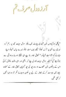 Arzoo Dil Sirf Tum By Nadia Fatima Rizvi
