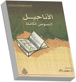 الأناجيل النصوص الكاملة - سهيل زكار