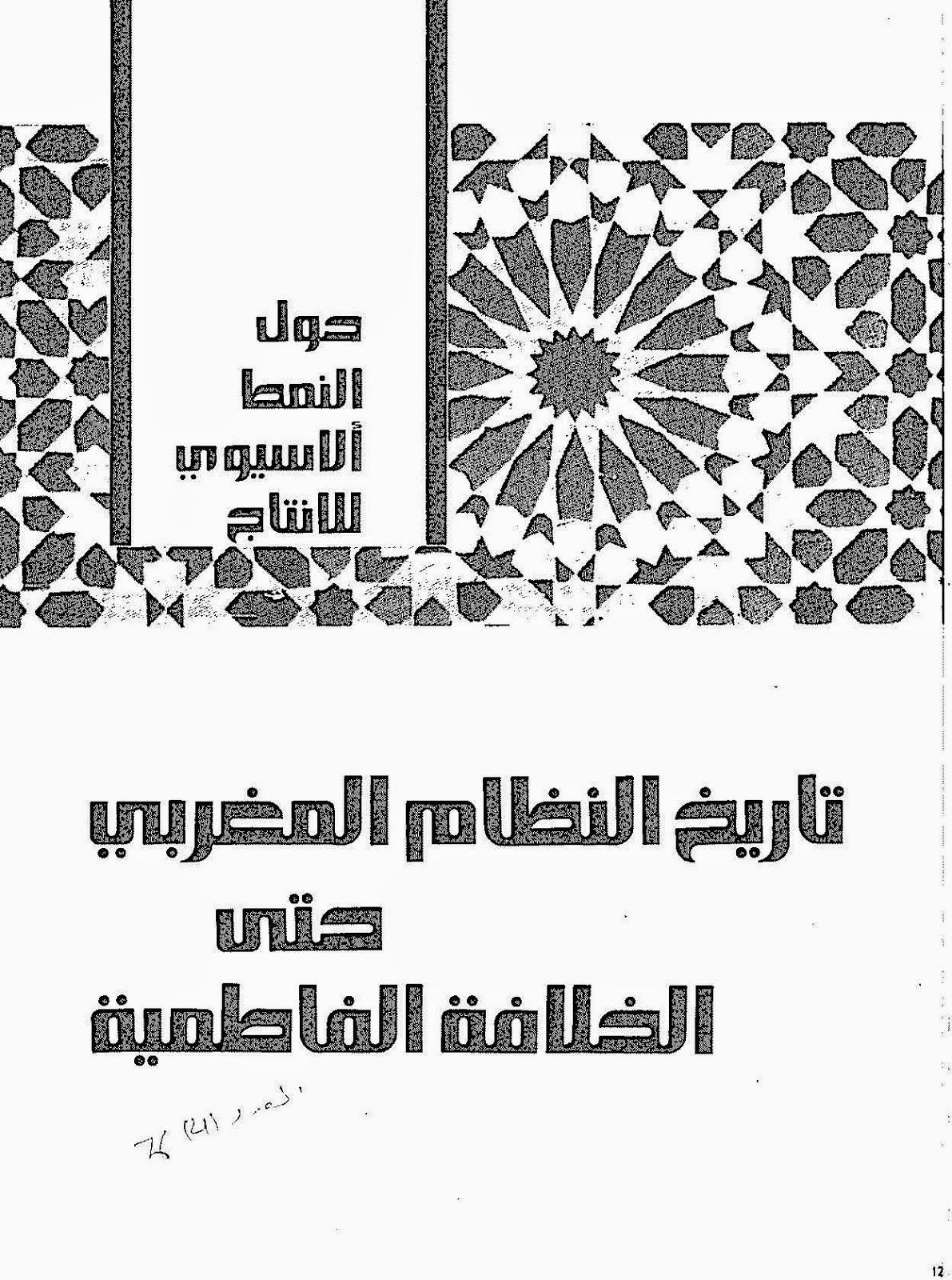 تاريخ النظام المغربي حتى الخلافة الفاطمية لـ احمد سعد صادق