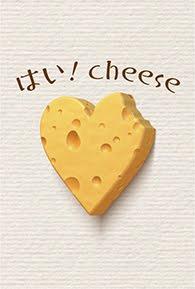 はい!cheese