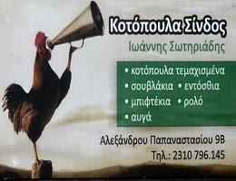 Κοτόπουλα ΣΙΝΔΟΣ