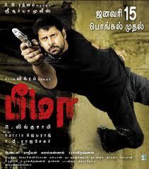 Watch Bheema 2008 Tamil Movie Online