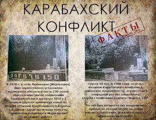самая старая могильная плита на армянском кладбище в Марагашене не старше 160 лет