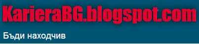 KarieraBG - Възможности за Кариера и работа в България