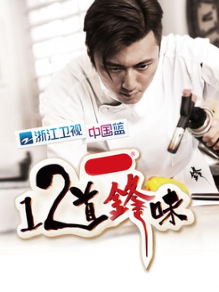 Xem Phim 12 Đạo Phong Vị Phần 2 - Chef Nic 2
