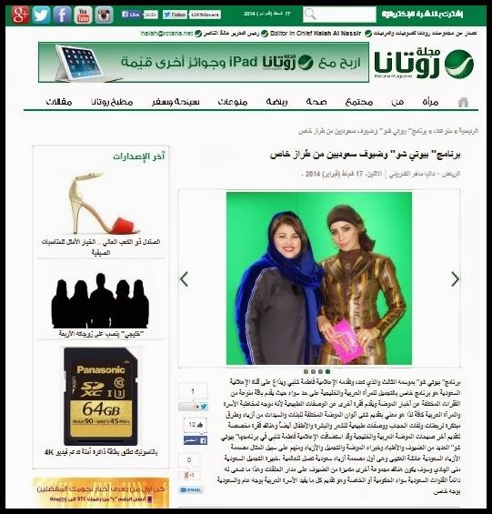 أخبار برنامج بيوتى شو - مجلة روتانا 17-2-2014