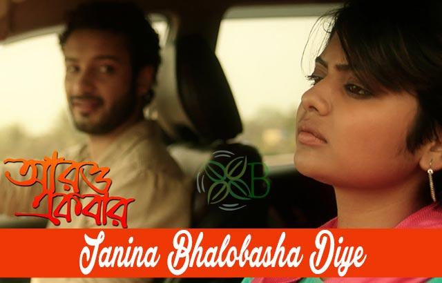 Janina - Aro Ekbar, Sayani Ghosh, Saheb Bhattacharya