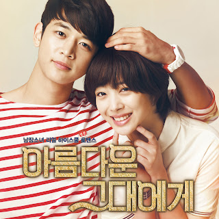 To The Beautiful You Korean Romantic Comedy TV Drama | 아름다운 그대에게 - Areumdawoon Geudaeege Hanazakari no Kimitachi e