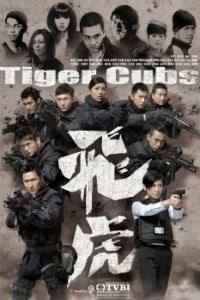 Tiger Cubs - 心戰