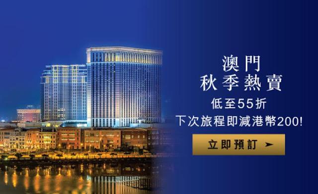 澳門【秋季熱賣】限時10日,假日酒店$647、喜來登$658、威尼斯人$1000、四季酒店$1120起。