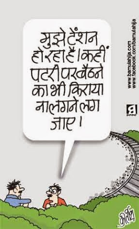 rail fares, indian railways, common man cartoon