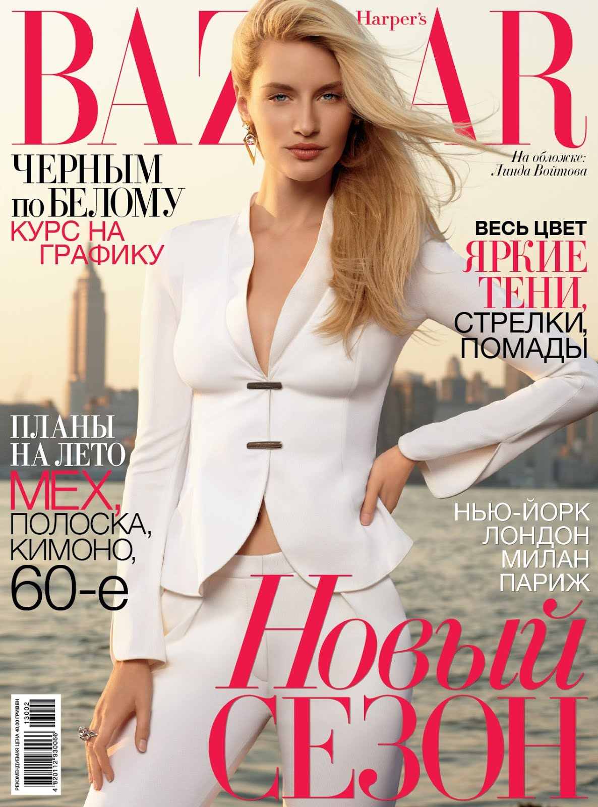 http://4.bp.blogspot.com/-mXWHjJQuTnc/UQAtYT80MkI/AAAAAAAA_IE/hxuc3LtkPdg/s1600/Harpers-Bazaar-Ukraine-January-2013-Linda-Vojtova-Cover.jpg