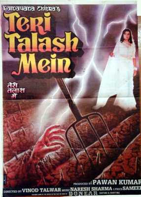 Teri Talash Mein (1990) - Hindi Movie