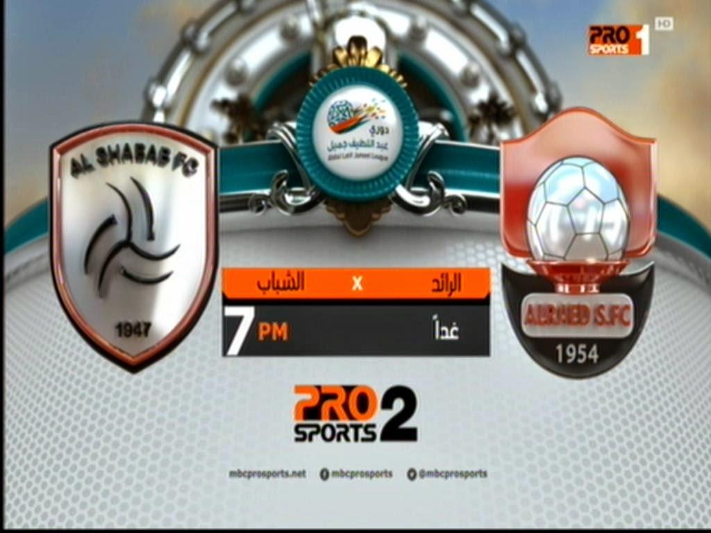 موعد وتوقيت مشاهدة مباراة الشباب والرائد    دوري عبداللطيف جميل السعودي للمحترفين