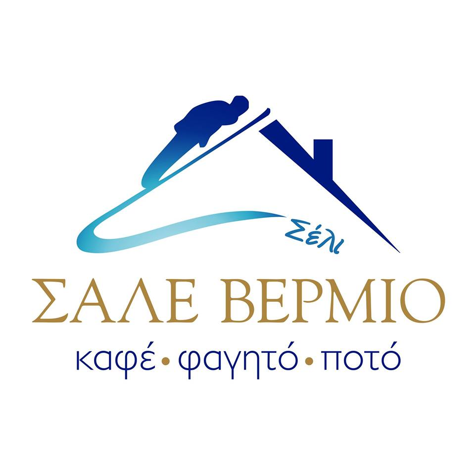 Σαλέ Βέρμιο