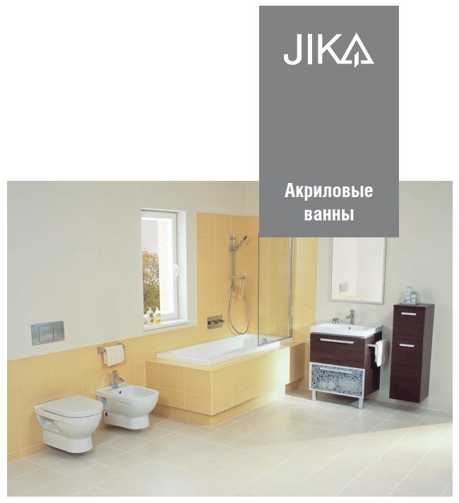 Ванна JIKA