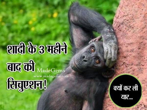 Funny Hindi Marriage Jokes Picture