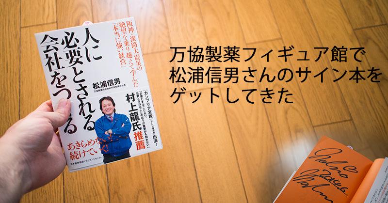実は二冊目!松浦 信男著『人に必要とされる会社をつくる』を万協製薬フィギュア館にてゲットした
