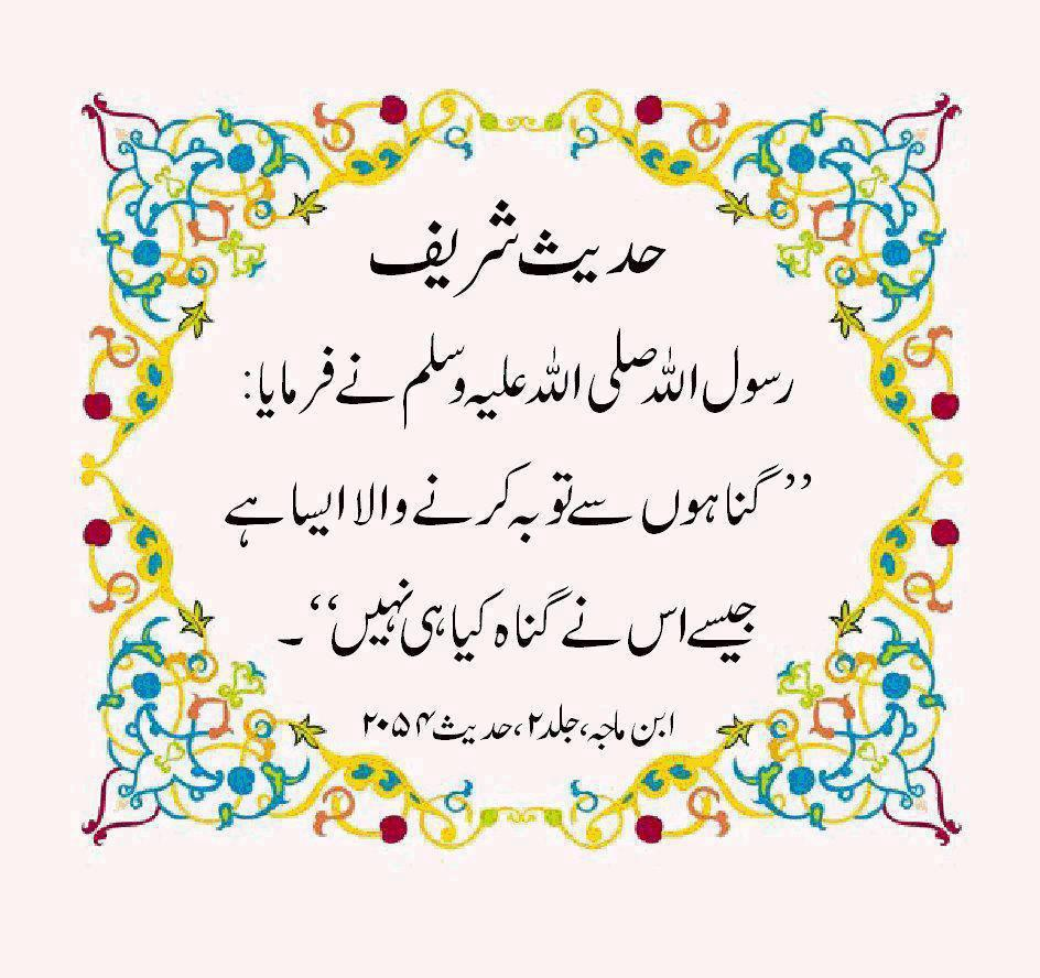Beautiful Islamic Images With Quotes Urdu