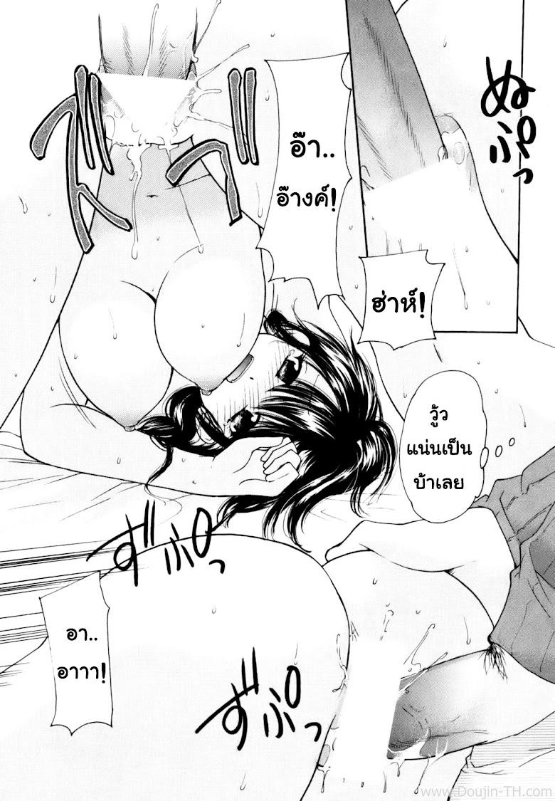 นัคจังที่รัก - หน้า 17