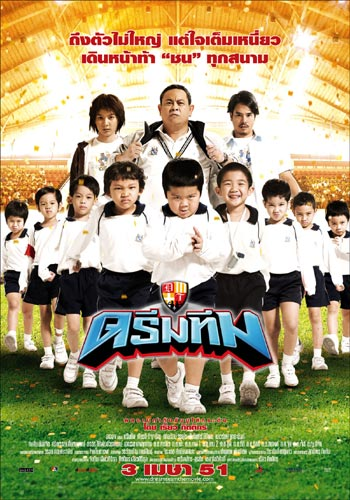 Dream Team 2008 poster