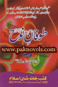 Toofan e Hazrat Nooh a.s by Maulana Muhammad Ishaq Dehlvi
