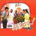 Watch Aaha (1997) Tamil Movie Online
