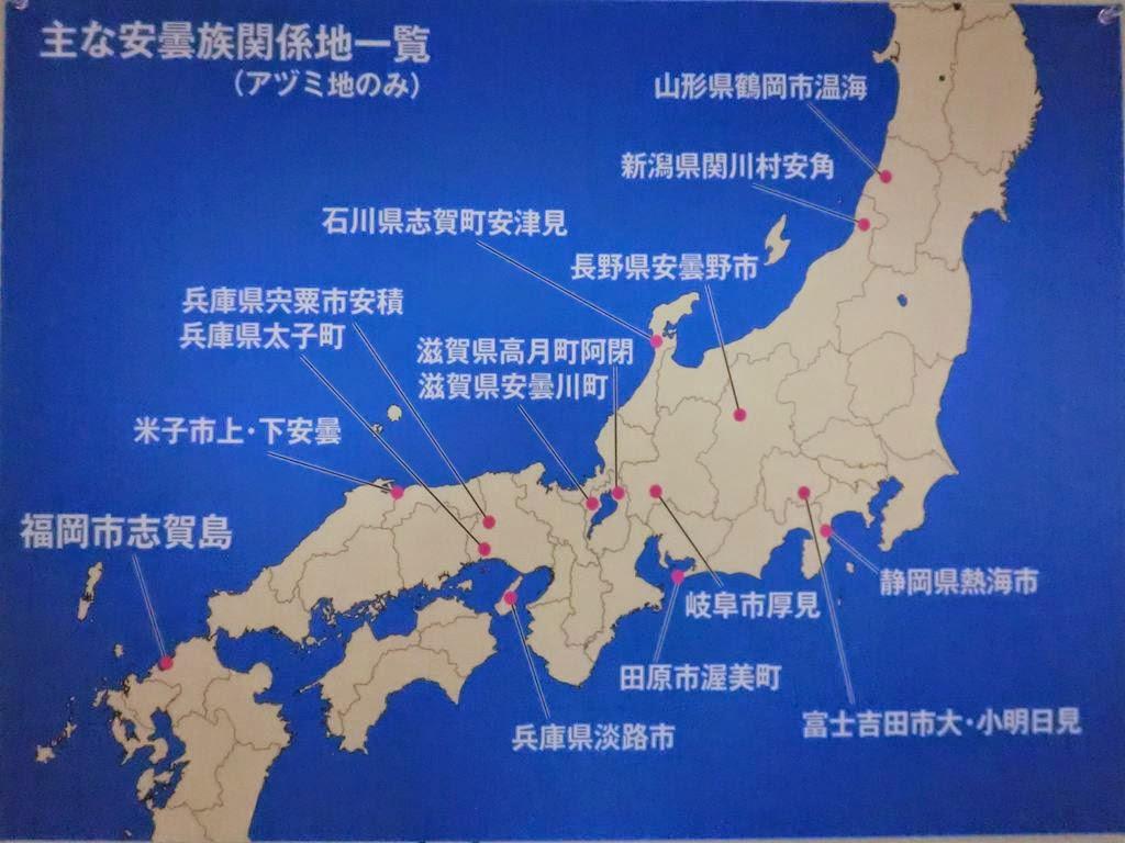 西方浄土筑紫嶋: 安曇族の歴史(...