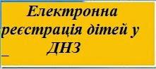 Електронна реєстрація дітей у ДНЗ