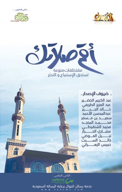 http://koonoz.blogspot.com/2014/08/a9im-salatak-mp3.html