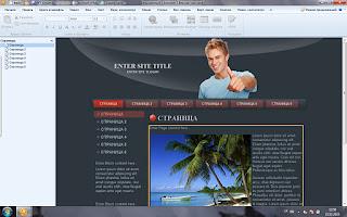 artisteer for forum2x2