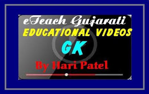 મારા શૈક્ષણિક વિડિયો જુઓ